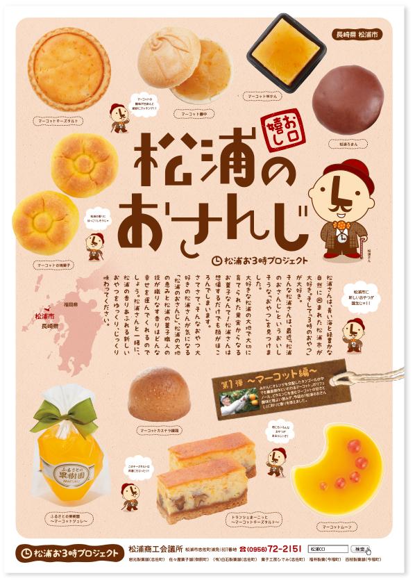 osanji_poster