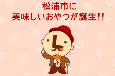 松浦のおさんじ TVCM