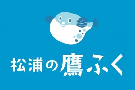 松浦の鷹ふく ポスター