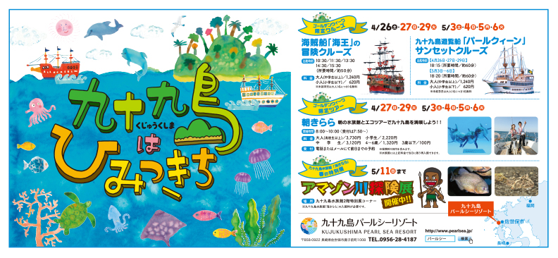 himitsukichi_news01