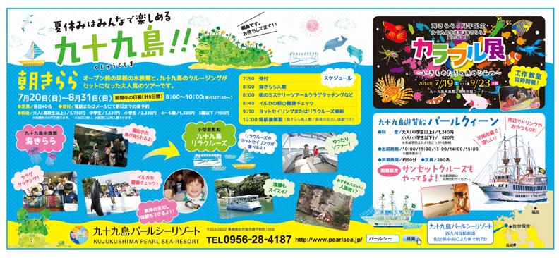 himitsukichi_news03
